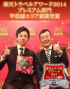 2008 お客様アンケート大賞受賞